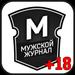 Мужской журнал 18 +