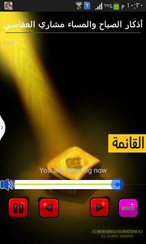 ادعية بدون نت screenshot 16
