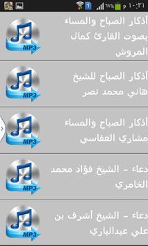 ادعية بدون نت screenshot 1