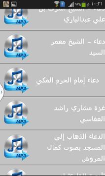 ادعية بدون نت screenshot 2
