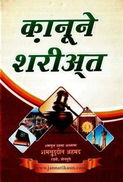 Kanune Shariat Hindi poster