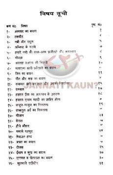 Kanune Shariat Hindi screenshot 1