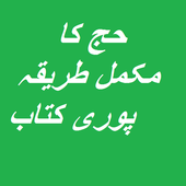 Hajj Dawateislami icon