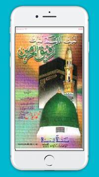 Hajj Dawateislami poster