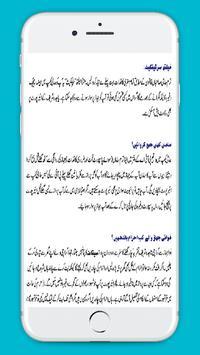 Hajj Dawateislami screenshot 5