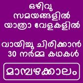 Malayalam mangoseason icon
