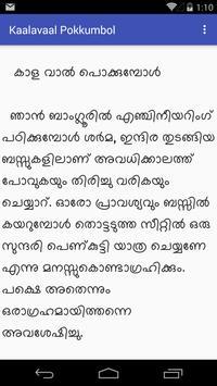 Malayalam mangoseason screenshot 1