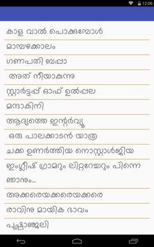 Malayalam mangoseason screenshot 5