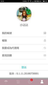 過客 screenshot 5