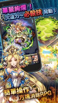 創世星魂 - 星域の守護者 apk screenshot