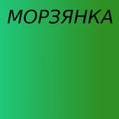 Морзянка icon