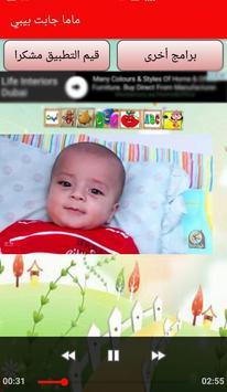 ماما جابت بيبي screenshot 7