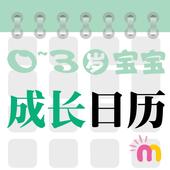 0-3岁宝宝成长日历——母婴交流社区 icon