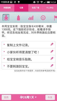 0-3岁宝宝成长日历——母婴交流社区 apk screenshot