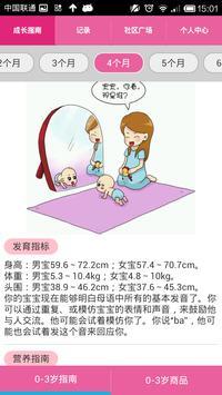 0-3岁宝宝成长日历——母婴交流社区 poster