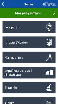ЗНО - Супергерой poster