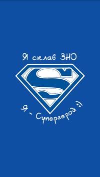 ЗНО - Супергерой apk screenshot