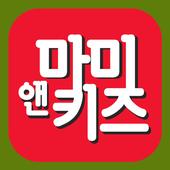마미앤키즈 - 엄마들의 육아 공동구매 사용해본 공구 icon