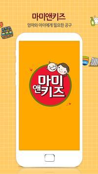 마미앤키즈 - 엄마들의 육아 공동구매 사용해본 공구 poster
