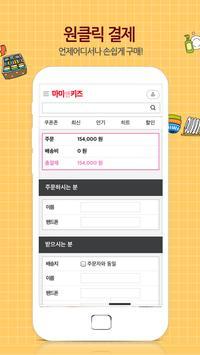 마미앤키즈 - 엄마들의 육아 공동구매 사용해본 공구 apk screenshot