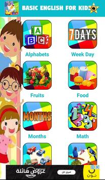 Basic English For Kids screenshot 7