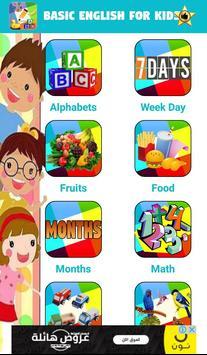 Basic English For Kids screenshot 14