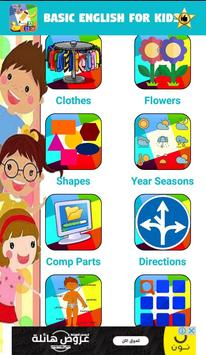 Basic English For Kids screenshot 1