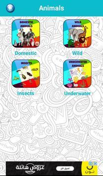 Basic English For Kids screenshot 3