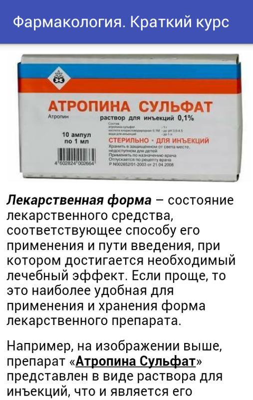 Сложныеы по фармакологии