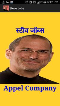 Biography & Quotes in Hindi poster