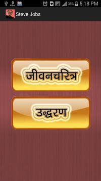 Biography & Quotes in Hindi screenshot 1