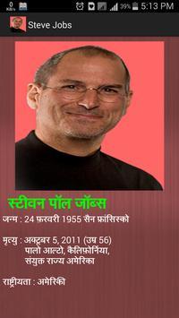Biography & Quotes in Hindi screenshot 2