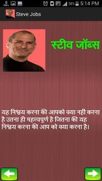 Biography & Quotes in Hindi screenshot 3