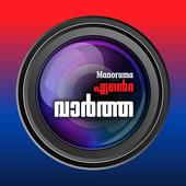 Manorama Ente Vartha icon