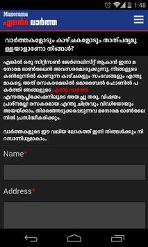 Manorama Ente Vartha poster
