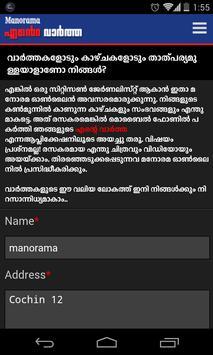 Manorama Ente Vartha screenshot 2