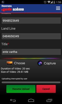 Manorama Ente Vartha screenshot 4