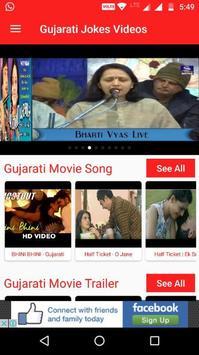 Gujarati Videos apk screenshot