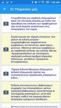 Επιμελητήριο Έβρου screenshot 5