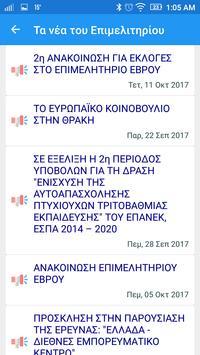 Επιμελητήριο Έβρου screenshot 2