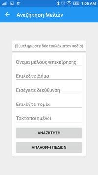 Επιμελητήριο Έβρου screenshot 3