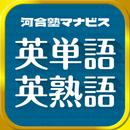 河合塾マナビス英単語・英熟語 APK