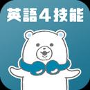 マナビス4技能アプリ APK