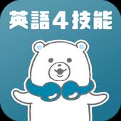 マナビス4技能アプリ アイコン