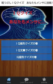暇つぶし脳トレIQクイズ メンサ、パズル、図形、あるなし挑戦 poster