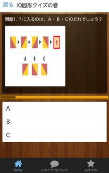 暇つぶし脳トレIQクイズ メンサ、パズル、図形、あるなし挑戦 apk screenshot