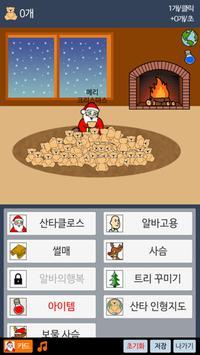 거지키우기 크리스마스 에디션 poster
