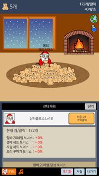 거지키우기 크리스마스 에디션 apk screenshot