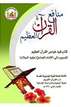 فوائد سور القران العظيم poster