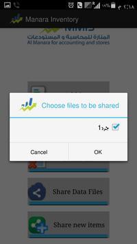 المنارة للجرد screenshot 4